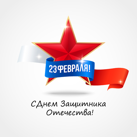 congratulating: 23 february fatherland defender day background. Russian translation of the inscription: Day of Defender of the Fatherland.