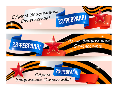 dignity: 23 february fatherland defender day banners with russian flag. Russian translation of the inscription: Day of Defender of the Fatherland. Illustration