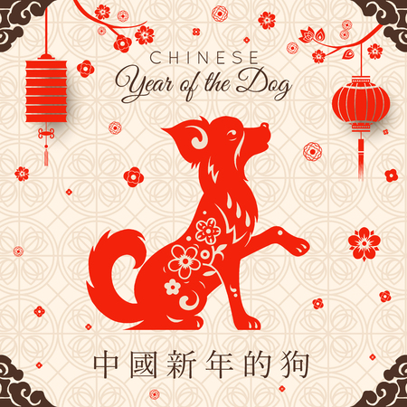 Greeting card for 2018 Chinese New Year with red dog, traditional Asian festival elements clouds, hanging paper lantern, sakura. Vector illustration. Translation of hieroglyph: Happy Chinese New Year Illustration