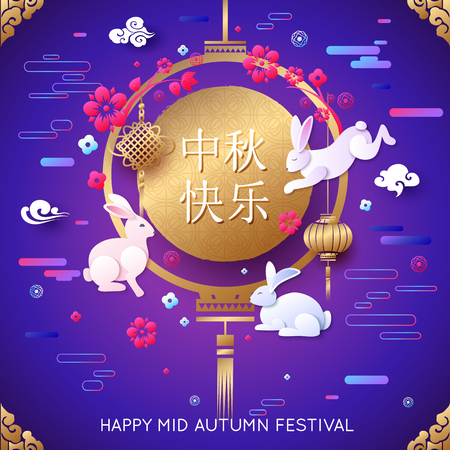 Chinese Mid Autumn Festival Background decorated bunny and traditional eastern symbols paper lantern, clouds. Illustration