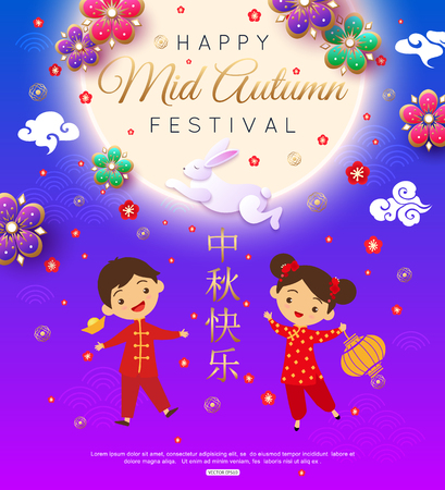 Mid Autumn Festival Greeting Card. Joyful children in traditional Chinese clothes carry paper lanterns in their hands.
