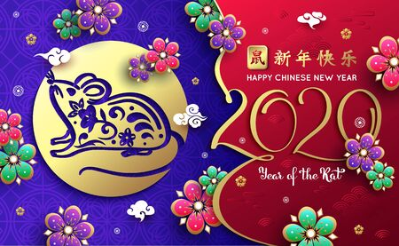 2020 Chinese New Year of the rat for greeting card