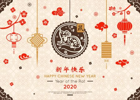 Chinese New Year 2020  with hanging mouse stamp, flower, lantern, clouds and floral petals.