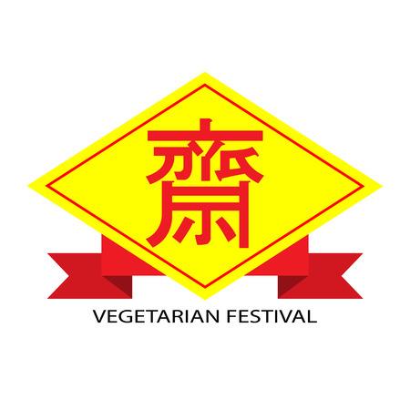 vegetarian festival sign