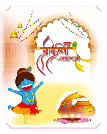 vector illustration for Indian festival Janmashtami, birth of lord Krishna (Hindu god), butter pots, flute on colorful abstract background