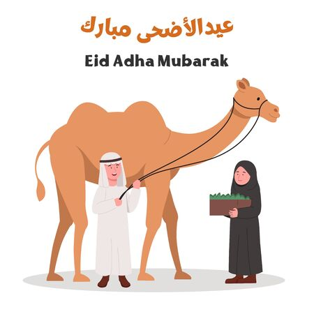 Two Little Kids With Camel Cartoon Eid Adha Mubarak Greeting Illustration