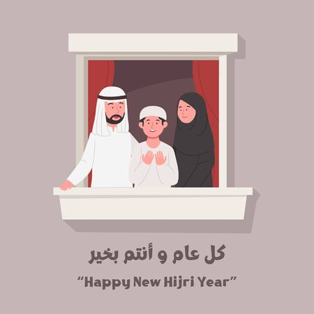 Happy Arabian Family in Balcony Greeting Islamic New Year Ilustrace