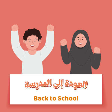 Happy Arabian Kids Cheering Back to School Cartoon Ilustrace