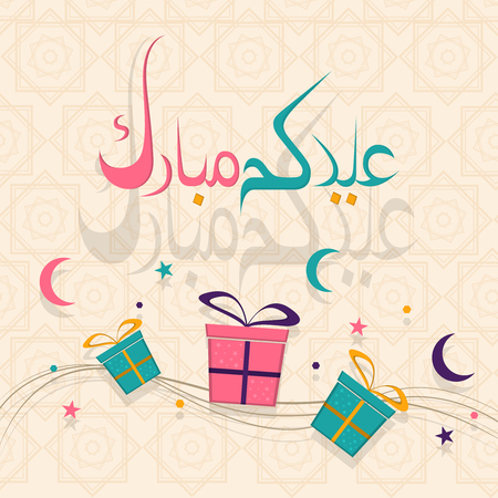 blessed: Lettering translates as Eid Mubarak (blessed holiday of Muslims). Usable for greeting postcards and background. Arabic letters.