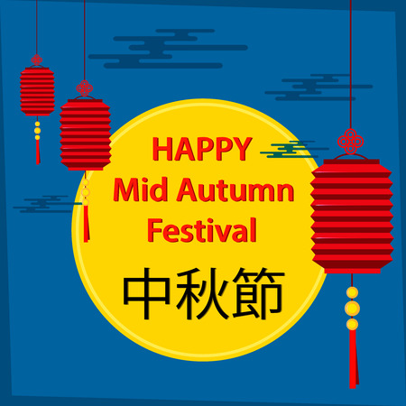 translates: Mid Autumn Festival greeting card. Littering translates as Happy Mid Autumn Festival (Chuseok). Blue background