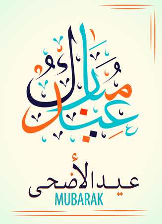 translates: Eid Al Adha Mubarak. Arabic Lettering translates as Eid Al-Adha (feast of sacrifice). Muslim traditional holiday. Colored abstract vector illustration. Can be used as greeting card or background.