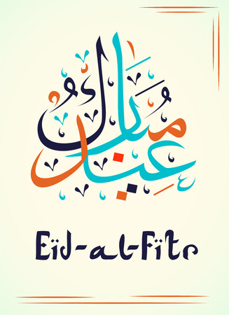 kuran: Eid Mubarak. Eid al fitr muslim traditional holiday. Colored abstract vector illustration. Can be used as greeting card or background. Illustration