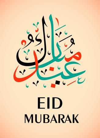 kuran: Eid Mubarak. Eid al fitr muslim traditional holiday. Colored abstract vector illustration. Illustration