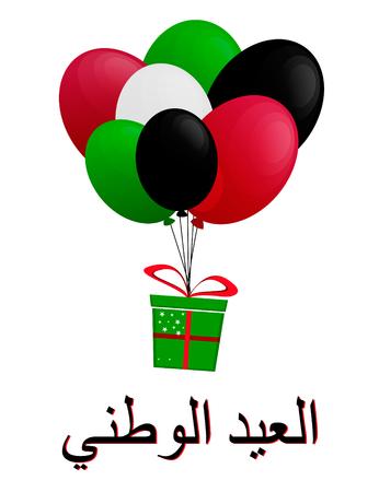 al: Lettering translates as Al Eid Al Watani (UAE national day). National holiday. Colored balloons. Vector illustration Illustration
