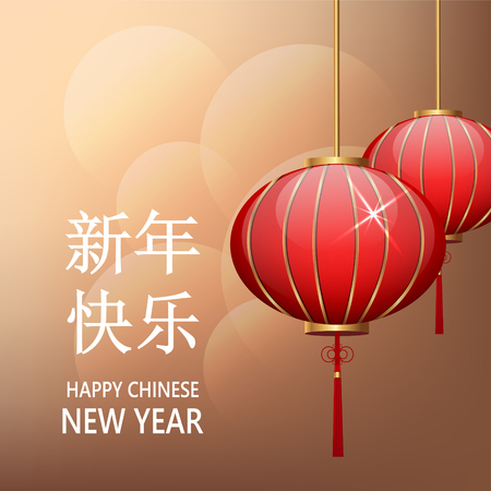 propitious: Postcard Chinese New Year Lanterns on bright beautiful blurred background. Lettering translates as Happy New Year. Vector illustration. EPS10