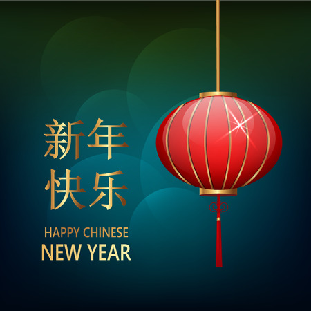 propitious: Postcard Chinese New Year Lanterns on beautiful background. Golden lettering translates as Happy New Year. Vector illustration. EPS10 Illustration