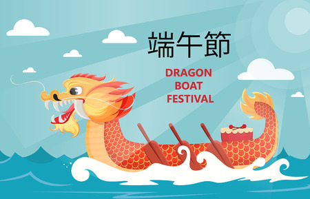 Dragon Boat Festival greeting card. Text translates as Dragon Boat Festival. Vector colorful illustration 向量圖像
