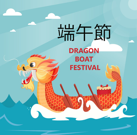 racing: Dragon Boat Festival greeting card or poster. Text translates as Dragon Boat Festival. Vector illustration for holiday Illustration