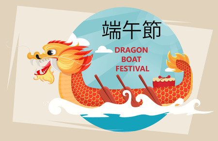 Dragon Boat Festival greeting card on abstract background. Text translates as Dragon Boat Festival. Vector illustration for holiday Illustration