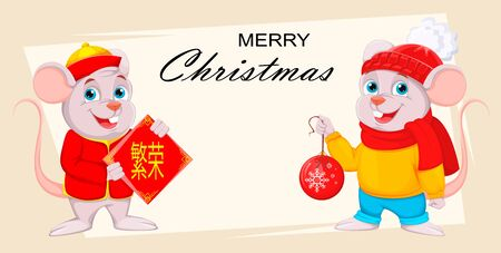 Merry Christmas and Happy New Year greeting card. Funny cartoon rats. Vector illustration. Lettering translates as prosperity 向量圖像