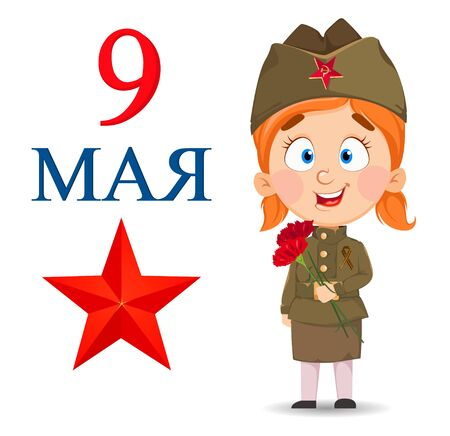 May 9. Cute girl holding flowers. Happy Victory day. Russian holiday. Lettering translates as May 9. Vector illustration
