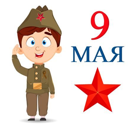 May 9. Cute boy cartoon character. Happy Victory day. Russian holiday. Lettering translates as May 9. Vector illustration