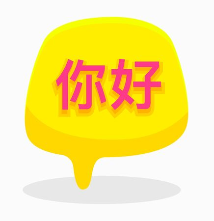 Hello Word on Chinese Language in Yellow Speech Bubble Isolated on White Background. Translation Agency Service or Education Courses Poster Banner Flyer Brochure. Cartoon Flat Vector Illustration