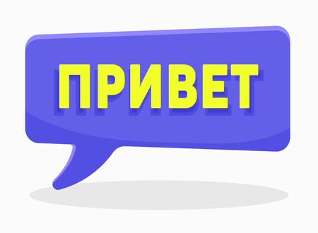 Hello Word on Russian Language in Violet Speech Bubble Isolated on White Background. Translation Agency Service or Education Courses Poster Banner Flyer Brochure. Cartoon Flat Vector Illustration