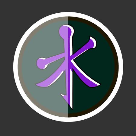 confucianism: Confucianism Symbol Sticker