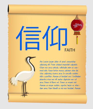 crane bird: Lucky Crane Bird Parchment Banner