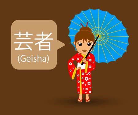 geisha: Geisha with Umbrella Illustration
