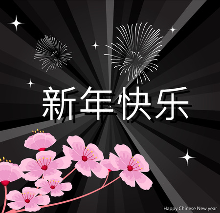 romantic: Romantic Flowers Chinese Greeting Template Illustration