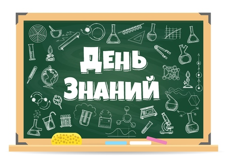 September school day background. Inscription in russian - knowledge day, 1 september teachers gifts holiday. Vector illustration