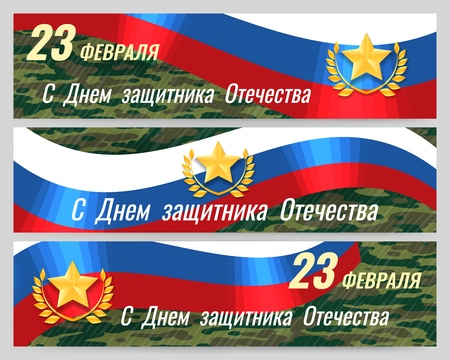 February 23, banners. Millitary army background for russian holiday. Translation February 23 Defender of the Fatherland Day, vector illustration
