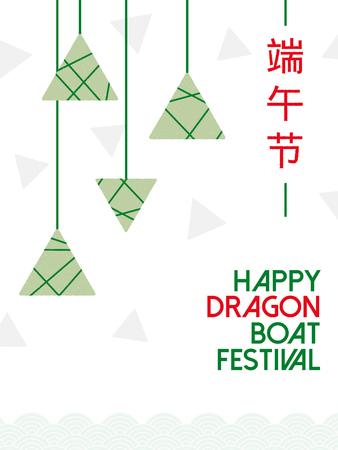 Modern Chinese Dragon Boat Festival poster with dumplings. Vector Illustration