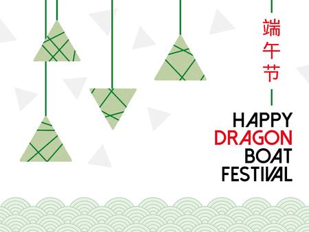 Modern Chinese Dragon Boat Festival poster with dumplings. Illustration