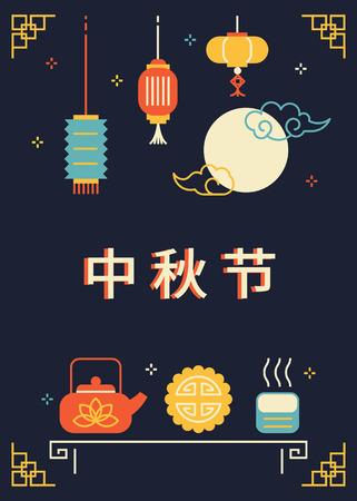 中国の月祝祭のバナー デザイン。