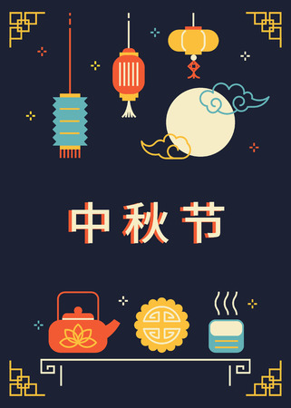chinese teapot: Chinese Moon Festival banner design.