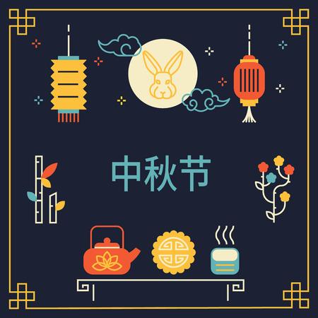 Translation: Mid Autumn Festival Dunchzhi. Lantern Festival Ilustracja