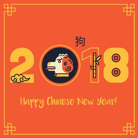 Chinees Nieuwjaar van de hond-logo. Vector illustratie.