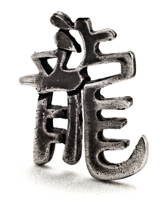 hieroglyph: dragon hieroglyph on a white background