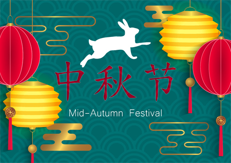 Mid autumn festival card design. Chinese translate:Mid Autumn Festival.  イラスト・ベクター素材