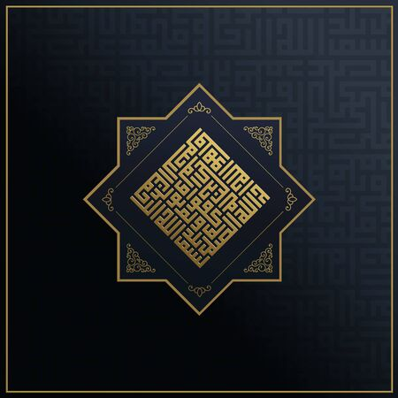 Abstract vector card in arabian style. Arabic sacred gold calligraphy geometric Kufi, square lettering, translated as Surat al-Ikhlas,chapter 112 of the Quran. Islamic traditional pattern.