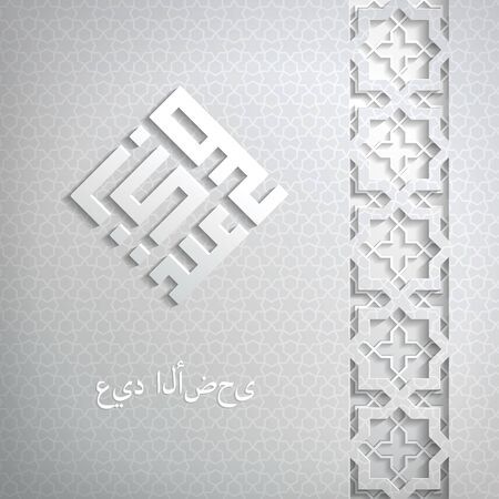 Abstract vector card in arabian style. Islamic traditional pattern. Arabic sacred gold calligraphy geometric Kufi, square lettering, translated as Ali. And arabic text - eid mubarak.