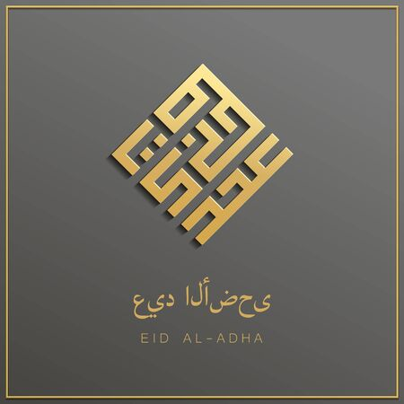 Arabic text, translated as Eid Al Adha for the celebration of Muslim community festival. Arabic sacred calligraphy geometric Kufi . Vector square lettering, translated as Al. Gold design.