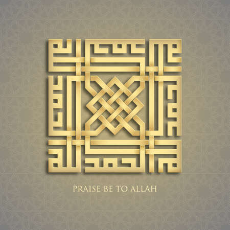 Arabic sacred calligraphy, geometric Kufi.