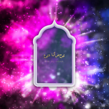 A frame hovering in space in the shape of a window or arch. Bright vector space background with rays of light. Text, translated as Eid Al Adha for the celebration of Muslim community festival.