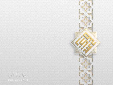 Arabic text, translated as Eid Al Adha- celebration of Muslim. Ilustração
