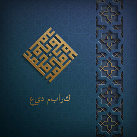 Abstract vector card in arabian style. Islamic traditional pattern. Arabic sacred gold calligraphy geometric Kufi, square lettering, translated as Mohammed.. And arabic text - eid mubarak.