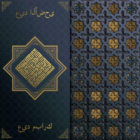 Abstract vector card in arabian style. Eid al adha.